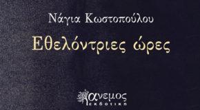 Εθελόντριες ώρες, Nάγια Κωστοπούλου, Άνεμος εκδοτική
