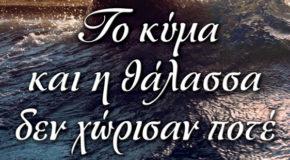 To κύμα και η θάλασσα δεν χώρισαν ποτέ, Σοφία Παπαηλιάδου, Άνεμος εκδοτική