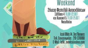 2ο Comic-Zine Weekend, Λέσχη Φίλων Κόμικς