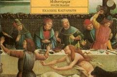 Ζάχαρη στην άκρη, Ευγενία Φακίνου, εκδόσεις Καστανιώτη
