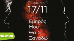 Εμπρός μου θα σε ξαναδώ | Πάνος Λαμπρίδης – Δημήτρης Ερατεινός | Passport Κεραμεικός – Upstairs Παρασκευή 17 Νοεμβρίου