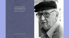 Μαύρο Δάσος Ι,ΙΙ (δύο τόμοι) – ΜΑΡΚΟΣ ΜΕΣΚΟΣ – εκδόσεις Γαβριηλίδης | Κωνσταντία Γέροντα