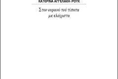 Στον ουρανό του τίποτα με ελάχιστα, Kατερίνα Αγγελάκη-Ρουκ | εκδόσεις Καστανιώτη