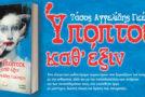Ύποπτοι καθ' έξιν | Τάσος Αγγελίδης-Γκέντζος | εκδόσεις Ωκεανός