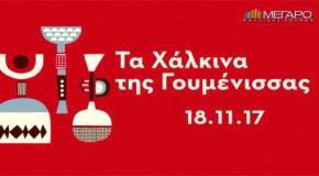 Τα Χάλκινα της Γουμένισσας | Μέγαρο Μουσικής Αθηνών,  18/11 στις 20:30