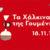 Τα Χάλκινα της Γουμένισσας   Μέγαρο Μουσικής Αθηνών,  18/11 στις 20:30