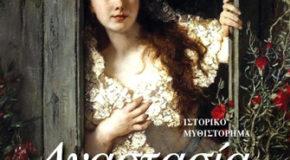 «Αναστασία, η ρωμιά σουλτάνα» της Ελένης Κεκροπούλου | εκδόσεις Ωκεανός