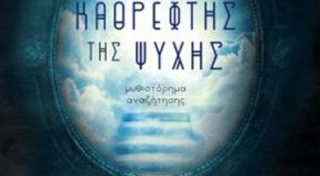 Ο Καθρέφτης της Ψυχής – Κώστας Μεταλλίδης | εκδόσεις Πηγή