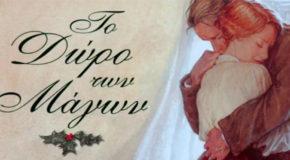 Το Δώρο των Μάγων | Η συγγραφέας Κατερίνα Παπαδημητρίου διαβάζει ένα κλασικό παραμύθι για μικρούς και μεγάλους
