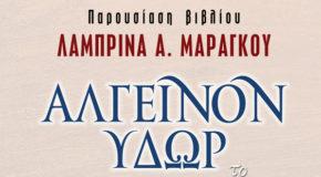 Παρουσίαση βιβλίου | «Αλγεινόν ύδωρ», Λαμπρίνα Α. Μαραγκού | cafe «Facce Strane» στις 3/1/2018