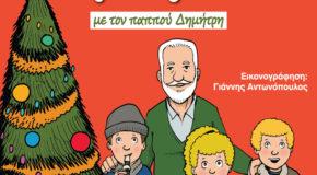 Ο Παππούς Δημήτρης επιστρέφει μ' ένα άκρως χριστουγεννιάτικο βιβλίο | εκδόσεις Πορφύρα