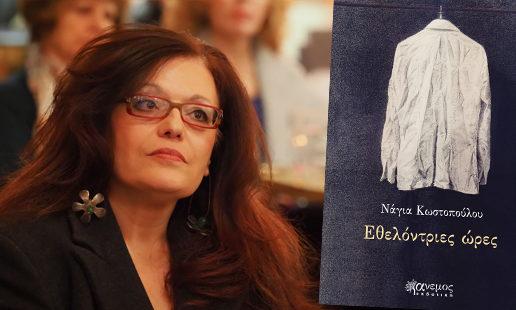 «Εθελόντριες ώρες» | Ο Γιάννης Φιλιππίδης προσεγγίζει την ποιητική συλλογή της Νάγιας Κωστοπούλου