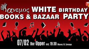 Άνεμος WHITE Birthday BOOKS & Bazzar Party! – 07/02 στο Upper (Σύνταγμα) στις 19:30