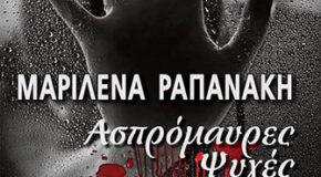Ασπρόμαυρες ψυχές – Μαριλένα Ραπανάκη | εκδόσεις Μιχ. Σιδέρη