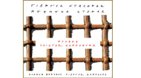 Φυλακή Υψίστης Ασφαλείας (cd) | Γιώργος Νταλάρας – Μπάμπης Στόκας – Ελεάνα Βραχάλη – Γιώργος Σαμπάνης | Cobalt Music