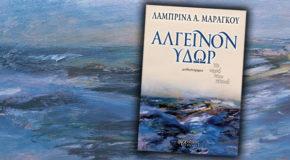 Αλγεινόν Ύδωρ  –  Λαμπρίνα Μαραγκού (Άνεμος εκδοτική) | H άποψη της Τζίνας Ψάρρη για το βιβλίο