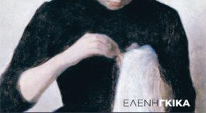 Η Ωραία της νύχτας – Ελένης Γκίκα – (εκδ. Διάπλαση) | Η άποψη της Τζίνας Ψάρρη για το βιβλίο