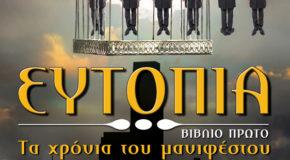 Ευτοπία – Τα χρόνια του μανιφέστου | Η προσέγγιση του Εμμανουήλ Μαύρου για το βιβλίο της Άννης Παπαθεοδώρου