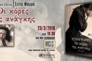 Οι κόρες της ανάγκης, Τζίνα Ψάρρη, cafe Oasis (Σύνταγμα) 23/03 στις 19:30