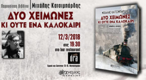 Δυο χειμώνες κι ούτε ένα καλοκαίρι, Μιχάλης Κατσιμπάρδης, | Παρουσίαση βιβλίου, Όra (HΣΑΠ Θησείο), 12/03 στις 19:30