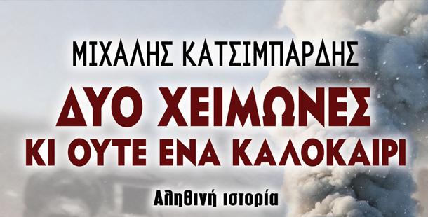 dio-xeimones-ki-oute-ena-kalokairi