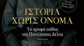 «ΙΣΤΟΡΙΑ ΧΩΡΙΣ ΟΝΟΜΑ» του Στέφανου Δάνδολου (εκδ. Ψυχογιός) | Κριτική βιβλίου από την Κατερίνα Λιβιτσάνου-Ντάνου