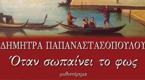 Όταν σωπαίνει το φως, της Δήμητρας Παπαναστασοπούλου (Άνεμος εκδοτική) | κριτική βιβλίου από την φιλόλογο Χαρά Ναστού