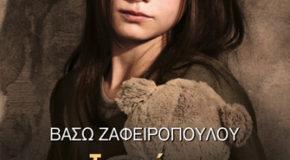 Τα κορίτσια πίσω από τη χαραμάδα | Βάσω Ζαφειροπούλου | Άνεμος εκδοτική