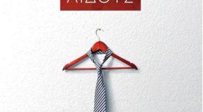 Γραβάτα Δημοσίας Αιδούς | Δημήτρης Π. Κρανιώτης | εκδόσεις Κέδρος)