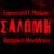 Σαλώμη (θεατρικός μονόλογος) | Εμμανουήλ Γ. Μαύρος | Άνεμος magazine