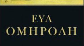 Σεισάχθεια | Eύα Ομηρόλη | εκδόσεις Λιβάνη