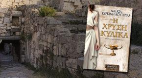 Διαβάζουμε ένα απόσπασμα από το μυθιστόρημα «H χρυσή κύλικα» της  Νατάσας Κυρκίνη-Κούτουλα