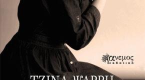 Οι κόρες της ανάγκης | Τζίνα Ψάρρη | Άνεμος εκδοτική