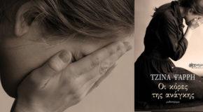 «Οι κόρες της ανάγκης» της Τζίνας Ψάρρη | Η άποψη του Μιχάλη Κατσιμπάρδη για το βιβλίο