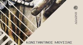 Kωνσταντίνος ο Παλαιολόγος | Κωνσταντίνος Μούσσας  | Σ'υγχρονο ελληνικό θέατρο (εκδ. Δωδώνη)