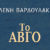 Το αβγό | Χρόνος και Εαυτός στην ποίηση της Ελένης Βαρδουλάκη | Γράφει η Μίκα Σταυροπούλου