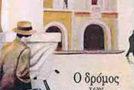 Ο δρόμος των μαγκαλιών | Μαρία Καλατζοπούλου-Τσιρπανλή | Εμπειρία εκδοτική