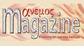 Άνεμος magazine | Ταυτότητα του περιοδικού