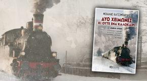 Διαβάζουμε ένα απόσπασμα από το βιβλίο με τίτλο «Δυο χειμώνες κι ούτε ένα καλοκαίρι» του Μιχάλη Κατσιμπάρδη