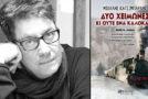 Δυο χειμώνες κι ούτε ένα καλοκαίρι – του Μιχάλη Κατσιμπάρδη | Βιβλιοπαρουσίαση από τη Χριστίνα Αργυροπούλου