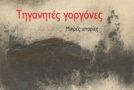 Τηγανητές γοργόνες – του  Παναγιώτη Ρίζου (εκδ. Παπαδόπουλος) | Η άποψη της Τζίνας Ψάρρη για το βιβλίο