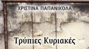 Προσεγγίζοντας τις «ΤΡΥΠΙΕΣ ΚΥΡΙΑΚΕΣ» της Χριστίνας Παπανικόλα | Γράφει η Μαρία Κολοβού Ρουμελιώτη