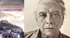 Ο ΣΤΡΑΤΗΣ ΤΣΙΡΚΑΣ και Η Χαμένη (μας) Άνοιξη | Γράφει η Δήμητρα Παπαναστασοπούλου