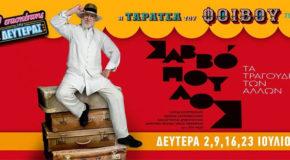 Τα τραγούδια των άλλων |Ο Διονύσης Σαββόπουλος στον Επισκέπτη της Δευτέρας | Ταράτσα του Φοίβου – 16, 23 ΙΟΥΛΙΟΥ