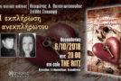 Η εκπλήρωση του ανεκπλήρωτου, Θεσσαλονίκη 6/10/2018