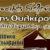 Στάθης Ουλκέρογλου ஜ Μουσικές Διελεύσεις |  Πολυχώρος διέλευσις, 13/10