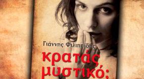 «Κρατάς μυστικό;» #2 | Γιάννης Φιλιππίδης | Άνεμος εκδοτική