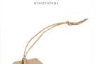 Τα ρούχα της Ευσταθίας Ματζαρίδου (εκδ. Σμίλη) | Η άποψη της Τζίνας Ψάρρη για το βιβλίο