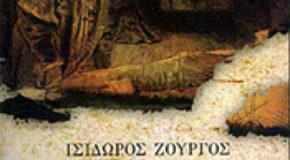 Φράουστ  του Ισίδωρου Ζουργού (εκδ. Πατάκη) | Η άποψη της Τζίνας Ψάρρη για το βιβλίο