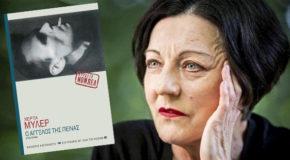 Ο άγγελος   της πείνας – της Χέρτα Μύλερ (εκδ. Καστανιώτη)| Γράφει η Βάσω Ζαφειροπούλου